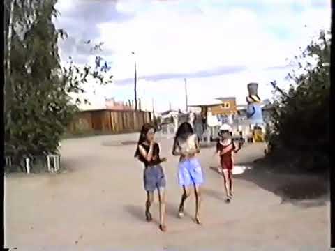 Якутск. 1996 г., июль. ул.Октябрьская, Лермонтова, Парк. Видео: Alexandr Pestretsov