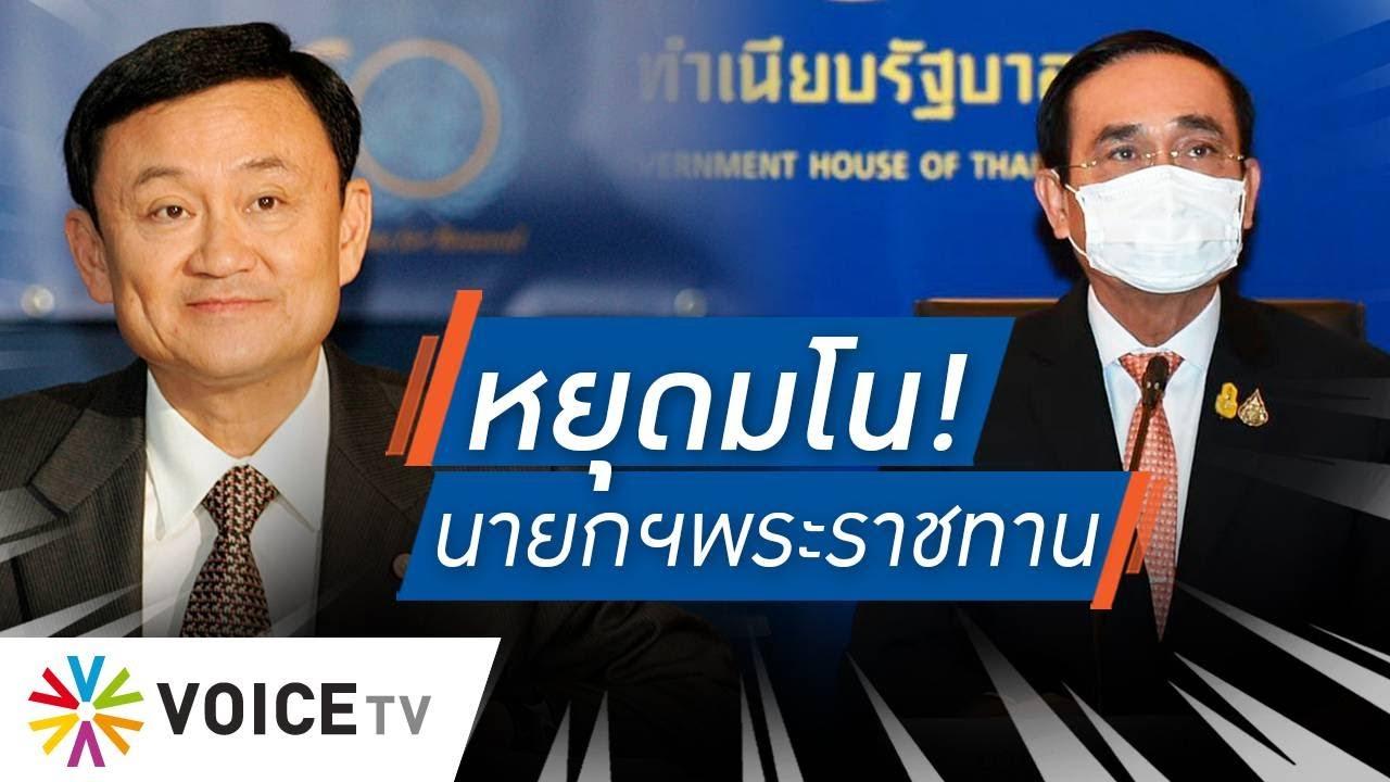 Download Talking Thailand - หยุดมโน! นายกฯ พระราชทาน ชี้ 'ทักษิณ' ไม่ใช่นายกฯนอกระบบ