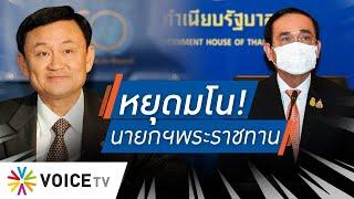 Talking Thailand - หยุดมโน! นายกฯ พระราชทาน ชี้ 'ทักษิณ' ไม่ใช่นายกฯนอกระบบ