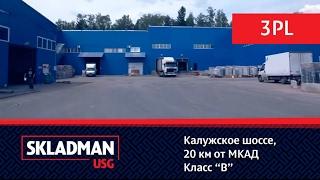 видео склад ответственного хранения в москве