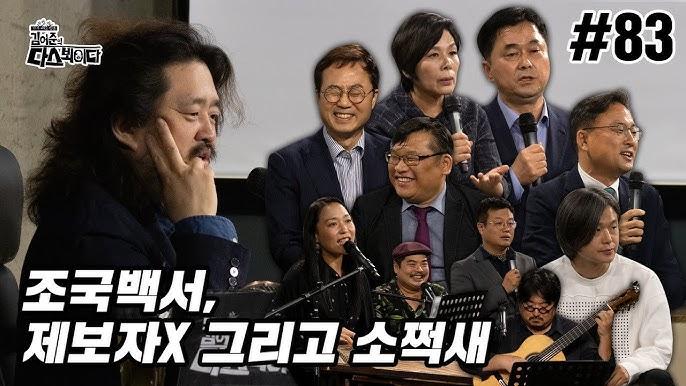 김어준의 다스뵈이다 83회 조국백서, 제보자X 그리고 소쩍새