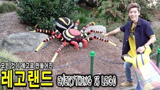 모든 것이 레고로 만들어진 레고랜드에 들어가보았다 - 허팝 (LEGOLAND : EVERYTHING IS LEGO)