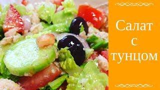 Салат с тунцом за 2 Минуты. Рецепт | Это Очень Просто, Быстро и Вкусно!!!