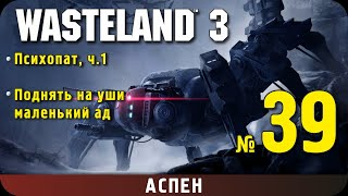 Wasteland 3 Прохождение ч 39 Психопат ч 1