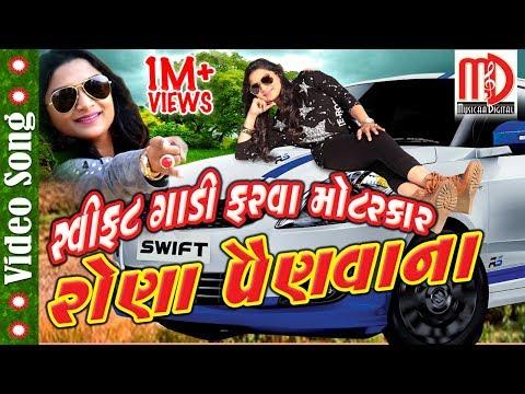 Swift Gadi Farva Motar car | Latest Gujarati Video Song | Bhoomi Panchal | Full HD