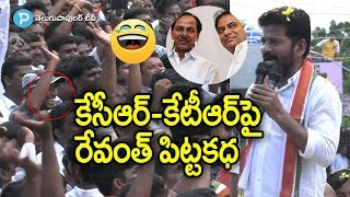 Revanth Reddy tells Funny Story on CM KCR and his son KTR | Huzurnagar By Elections campaign