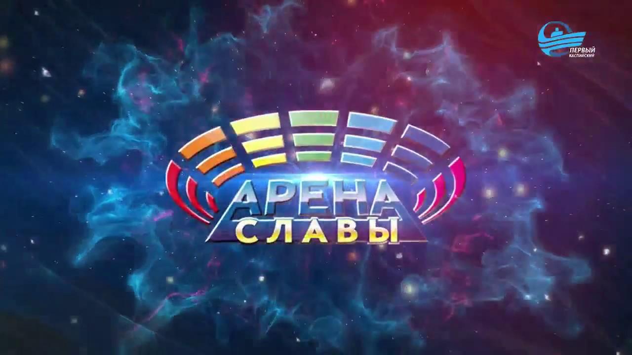 """Конкурс талантов """"Арена Славы"""""""