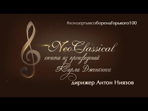 Neoclassical Видео