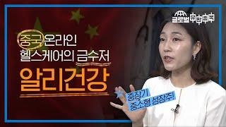 [중국] 온라인 헬스케…