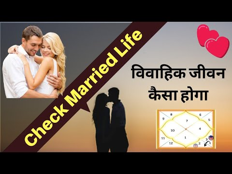 Check About Marriage & Relationship From Birth Chart | Astrology | विवाह कैसा होगा।