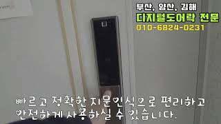 [010-6824-0231]부산 해운대 동원 듀크 빌리…