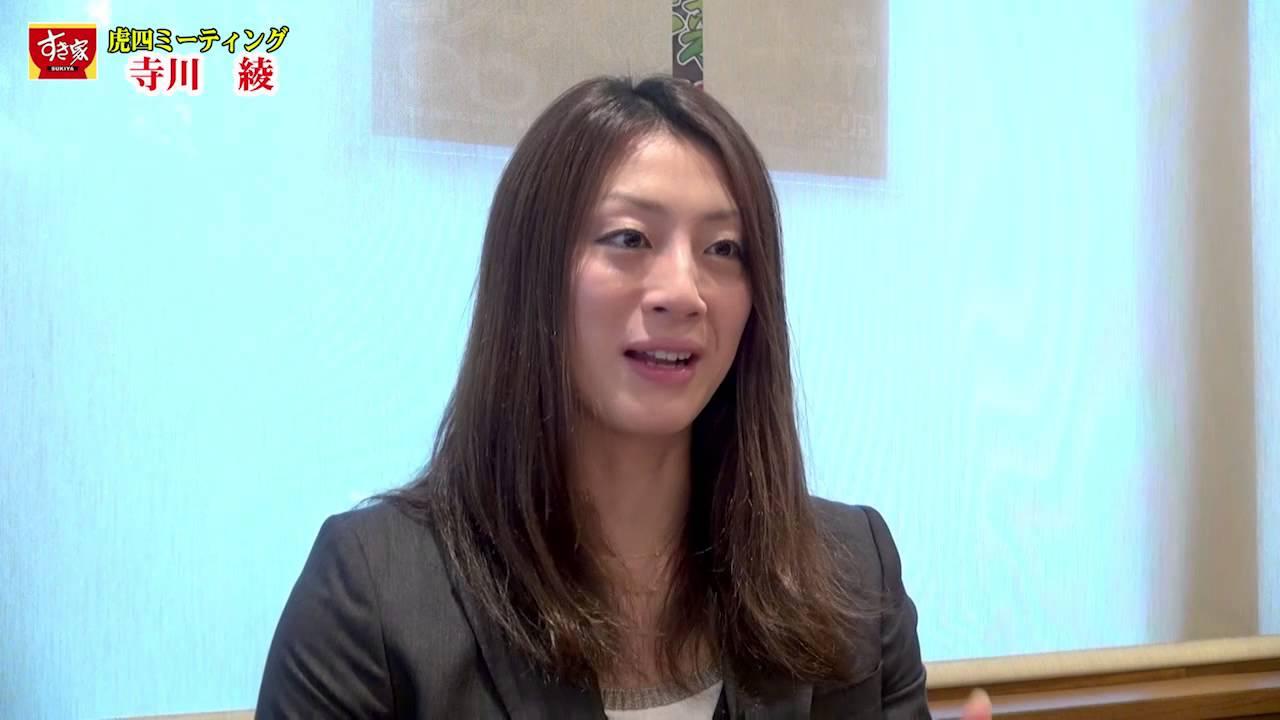 虎四ミーティング元競泳選手寺川綾さん
