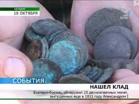 Под екатеринбургом обнаружен клад xix века - видео от пинтас.