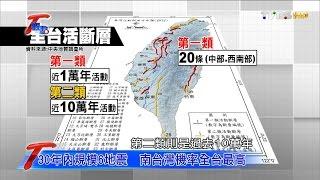 30年內規模6地震 南台灣機率全台最高 T觀點 20160313 (1/4)