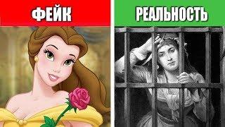 РЕАЛЬНАЯ ИСТОРИЯ ''Красавицы и Чудовища''