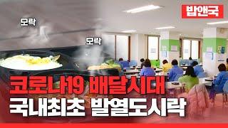 코로나19 재확산, 영세 식당 '손님 발길 뚝&…