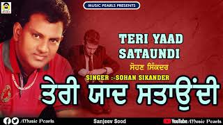 TERI YAAD SATAUNDI | SOHAN SIKANDER  | MUSIC PEARLS