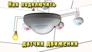 Как подключить датчик движения(Как подключить датчик движения для освещения. Схемы подключения датчика движения. Ссылки из видео: ==============..., 2016-04-08T15:17:14.000Z)
