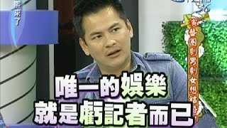 2011.04.14康熙來了完整版 演藝圈的剩男剩女