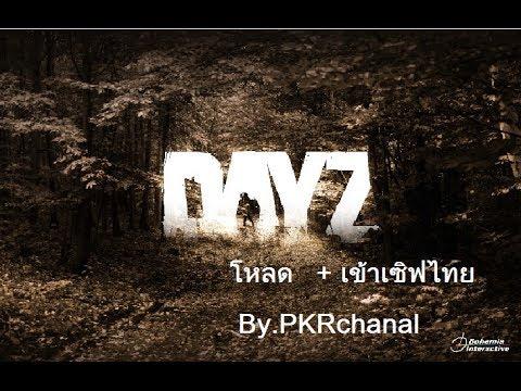 สอนโหลด+เข้าเซิฟไทยเกม Dayz standalone [PKR]