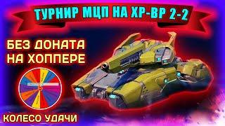 Танки онлайн рулетка vip игра покер на русском языке не онлайн