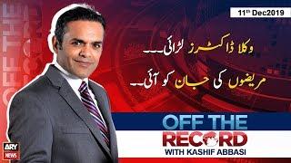 Off The Record | Kashif Abbasi | ARYNews | 11 December 2019