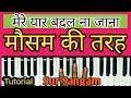Maa Ki Mamta II Bhabhi Mange Devar Laxman Ki Terha II Sur Sangam Bhajan II Harmonium Online