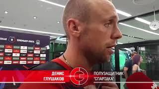 """Денис Глушаков: """"Результат положительный, но играли безобразно"""""""
