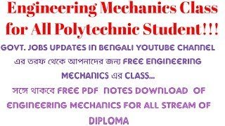ENGINEERING MECHANICS CLASS FOR ALL POLYTECHNIC 1ST YR STUDENT || FREE PDF DOWNLOAD