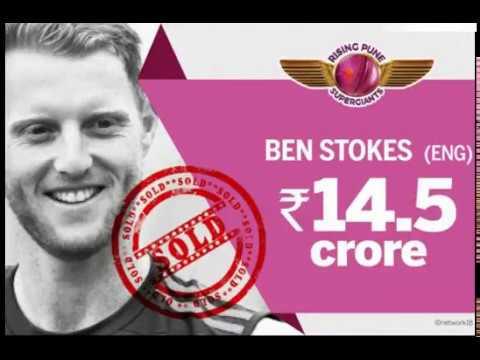 IPL auction | Ben Stokes Bidding | Rs14.5 cr to Rising Pune | SHOCKED
