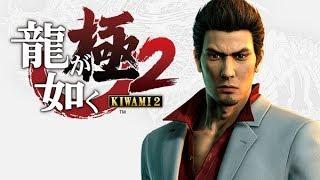 Yakuza Kiwami 2 PS4 1080p gameplay