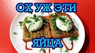 Как Сварить ЯЙЦО ПАШОТ | Лёгкий рецепт яиц пашот | Яйцо пашот на завтрак