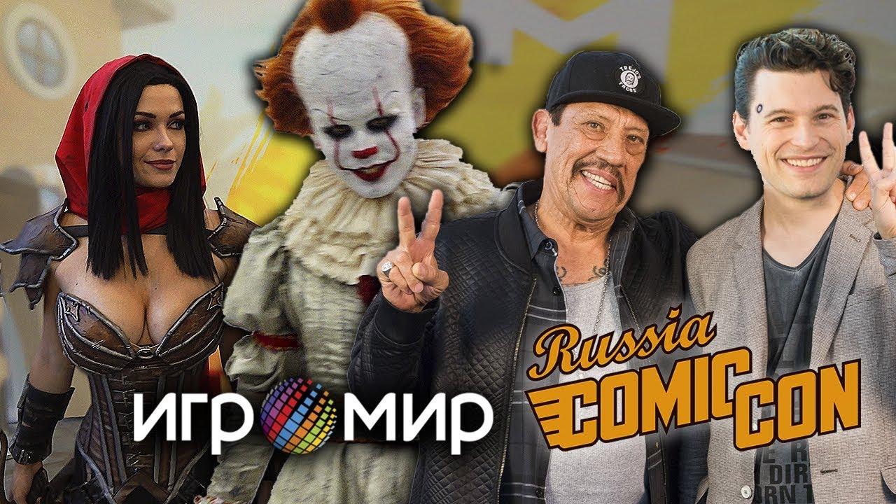 Игромир/Comic Con 2018 - Косплей, Трехо, Коннор и приколы