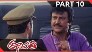 Adhipathi Telugu Movie Part 10/13 || Mohan Babu, Nagarjuna, Preeti Jhangiani, Soundarya