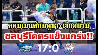 คอมเมนต์ชาวกัมพูชา+เวียดนามหลังพีทีทีบลูเวฟชลบุรีชนะดาวน์ทาวน์สปอร์ต 17-0