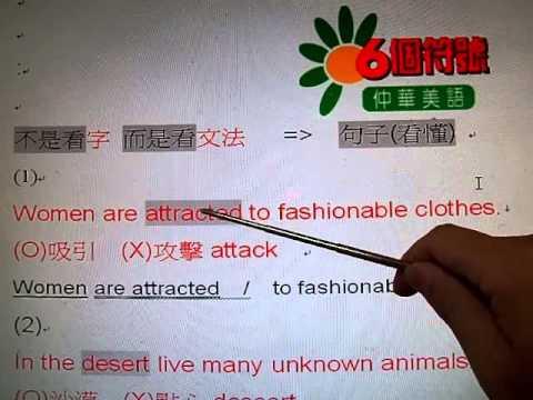 看英文句子是看文法不是看單字-www.six.com.tw