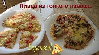 Пицца из тонкого лаваша. Быстро и очень вкусно.