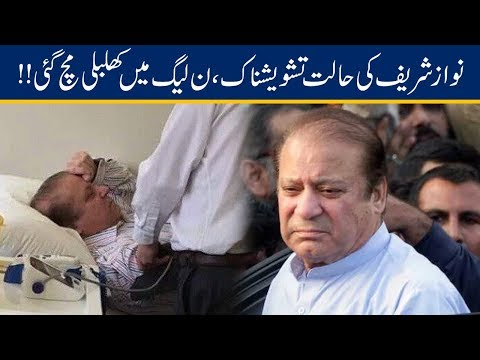 Exclusive!! Nawaz Sharif Health Gets Worse, Hospitalized thumbnail