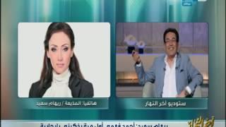 بالفيديو- أحمد فهمي يعتذر لريهام سعيد عن ذكره لاسمها في مسلسله