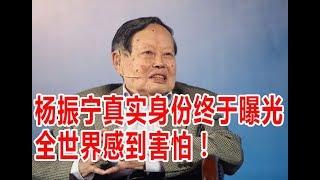 杨振宁真实身份终于曝光,全世界感到害怕!