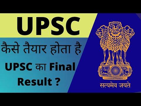 कैसे तैयार होता है UPSC का FINAL RESULT || How to prepare for UPSC || Prabhat Exam