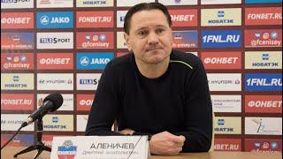 """Дмитрий Аленичев: """"Завоевали важнейшие три очка"""""""