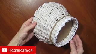 Как сделать корзинку аккуратное простое круглое дно? Просто-Плетение КОРЗИНКИ из бумаги,газет.