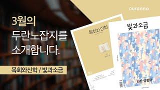 [두란노월간지] 3월호 잡지소개