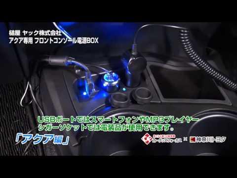 【カーグッズフォーカス】槌屋ヤック 「アクア専用フロントコンソール電源BOX」 - YouTube