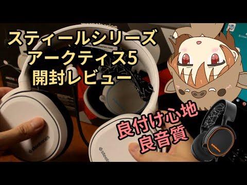 スティールシリーズ アークティス5 開封レビュー - SteelSeries Arctis5 【良音質、良付け心地】