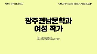 [인문지행] 2021무등인문강좌 - 03차 광주전남문학…