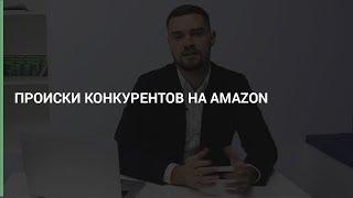 Происки конкурентов на Amazon. Что делать если конкуренты не дают продавать на Амазон?