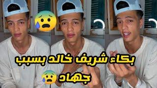بكاء شريف خالد 😰 بسبب جهاد حسن - بيشتمها هي والفانز في الايف 😱