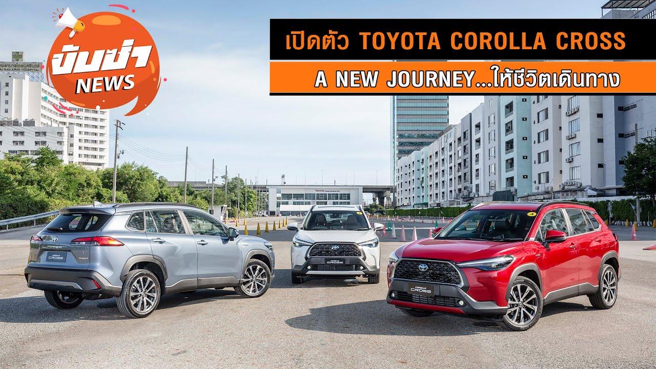 TOYOTA เปิดตัวครั้งแรกของโลกที่ประเทศไทย  All New Corolla Cross มาพร้อมเทคโนโลยีใหม่ #ทีมขับซ่า
